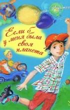 Елена Ракитина - Если бы у меня была своя планета (сборник)