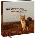 Игорь Шпиленок - Камчатка, которую я люблю. Истории в кадре и за кадром