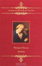 Фридрих Шиллер - Фридрих Шиллер. Драмы (сборник)