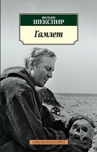 Вильям Шекспир - Гамлет