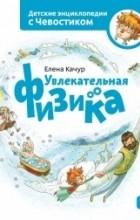 Елена Качур - Увлекательная физика