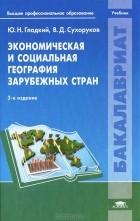 Учебник экономическая и социальная география мира 10 класс гладкий