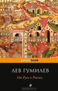 Лев Гумилёв - От Руси к России
