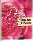 - Розы Белой дачи А.П. Чехова