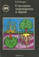 Бонифатий Михайлович Кедров - О великих переворотах в науке