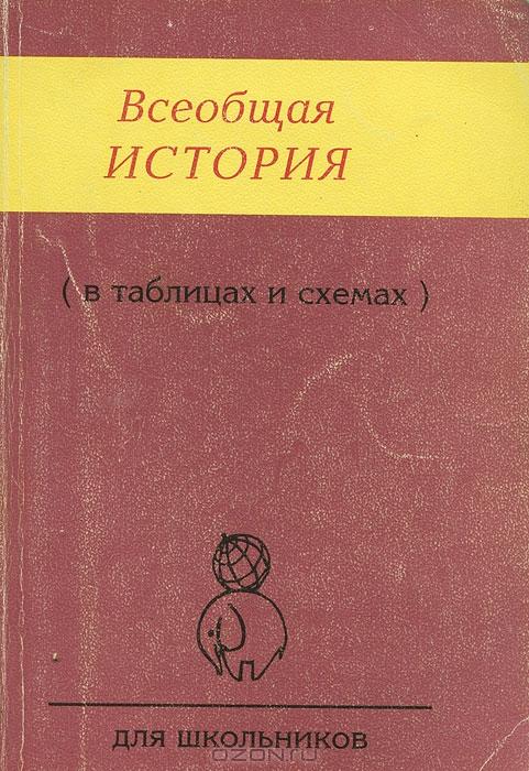 Отзывы о книге всеобщая история (в таблицах и схемах).