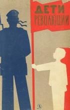 - Дети революции
