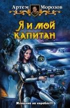Артем Морозов - Я и мой капитан