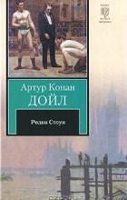Артур Конан Дойл - Родни Стоун