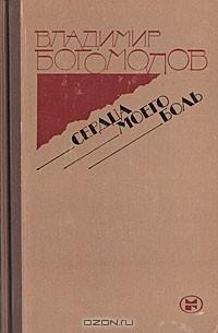 Владимир Богомолов - Сердца моего боль