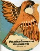 Ефим Чеповецкий - Самолетный воробей