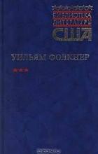 Уильям Фолкнер - Когда я умирала. Свет в августе (сборник)