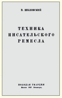 Виктор Борисович Шкловский - Техника писательского ремесла