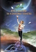 Ина Голдин - Игра в классики на незнакомых планетах