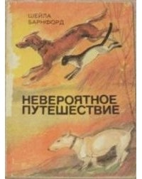 https://j.livelib.ru/boocover/1000727110/200/b5dc/Shejla_Barnford__Neveroyatnoe_puteshestvie.jpg