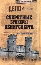 А. С. Пржездомский - Секретные бункеры Кенигсберга