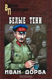 Иван Дорба - Белые тени