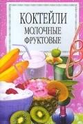 Автор не указан - Коктейли молочные, фруктовые