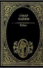 Омар Хайям - Омар Хайям. Рубаи