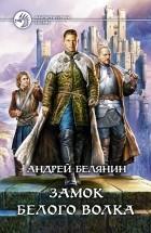 Андрей Белянин - Замок Белого Волка