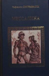 Рафаэлло Джованьоли - Мессалина (сборник)
