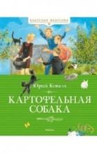Юрий Коваль - Картофельная собака