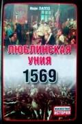 Иван Лаппо - Люблинская уния 1569 г.