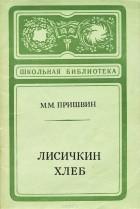 М. Пришвин - Лисичкин Хлеб