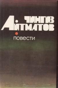 Чингиз Айтматов - Повести (сборник)