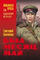Григорий Бакланов - Был месяц май