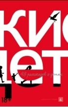 без автора - Русские дети. 48 рассказов о детях