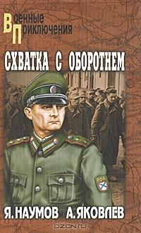 Яков Наумов, Андрей Яковлев - Схватка с оборотнем