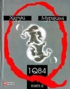 Харукі Муракамі - 1Q84.Книга IIІ