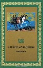 Алексей Солоницын - Избранное. Том 2. (сборник)