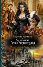 Карина Демина - Леди и война. Пепел моего сердца