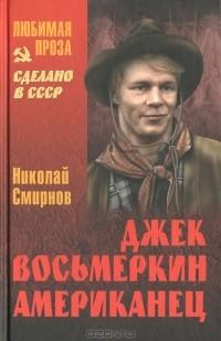 Николай Смирнов - Джек Восьмеркин американец