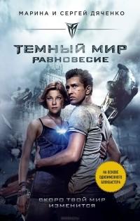 Марина и Сергей Дяченко - Темный мир. Равновесие