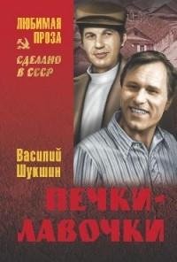 Василий Шукшин - Печки-лавочки