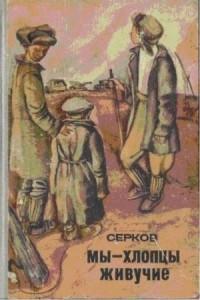 Іван Сяркоў - Мы — хлопцы живучие