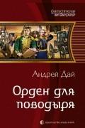 Андрей Дай - Орден для Поводыря