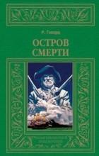 Роберт Говард - Остров смерти (сборник)