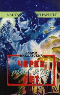 Вадим Никольский - Через тысячу лет. Сборник