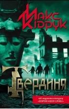 Макс Кідрук - Твердиня