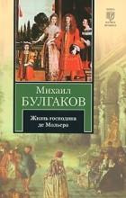 М. А. Булгаков - Жизнь господина де Мольера