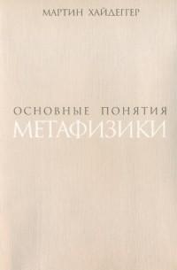 Хайдеггер М. - Основные понятия метафизики. Мир - конечность - одиночество.
