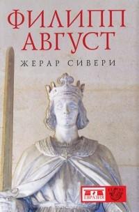 Жерар Сивери - Филипп Август