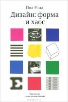 Пол Рэнд — Дизайн. Форма и хаос