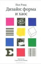 Пол Рэнд - Дизайн. Форма и хаос