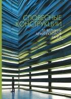 без автора - Словесные конструкции. 35 великих архитекторов мира