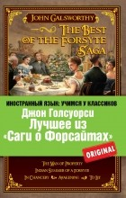 John Galsworthy - The Best of the Forsyte Saga (сборник)